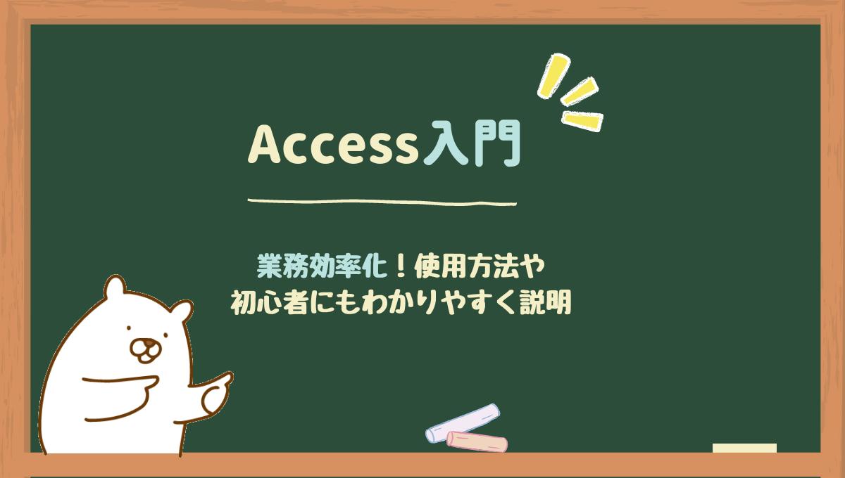 Accessbanner