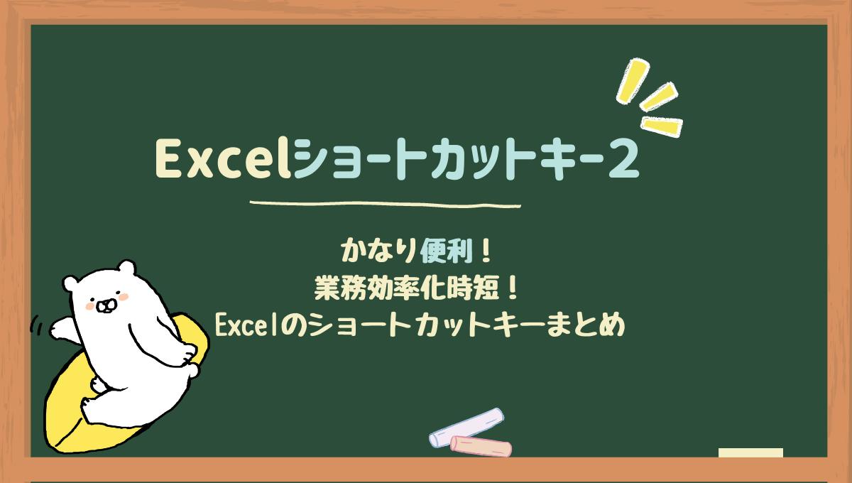 EXCELshort2