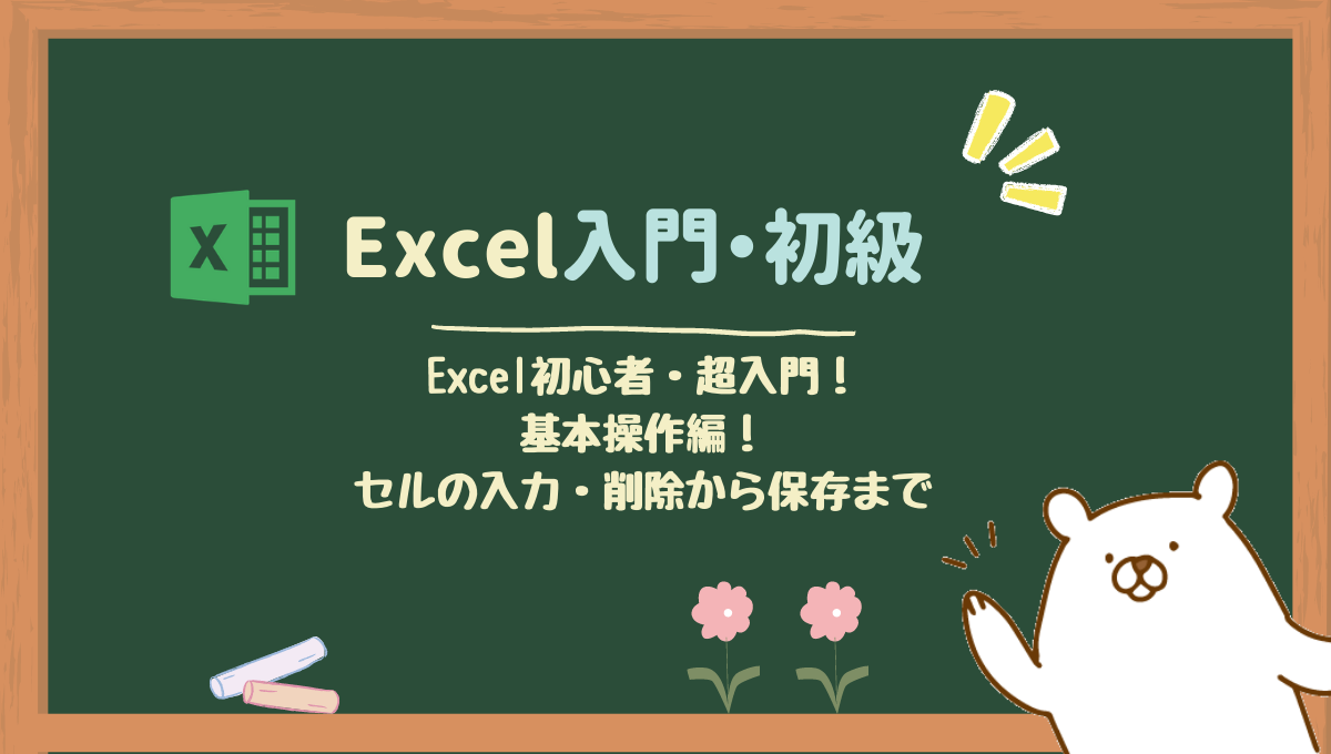 excelwork6