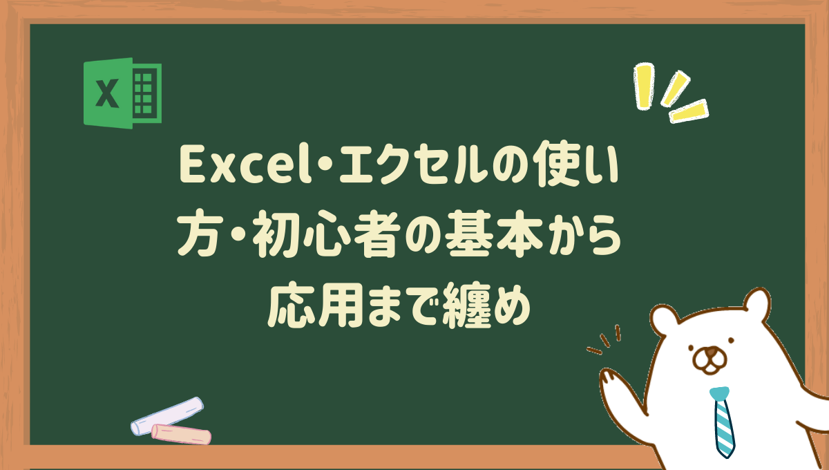 excelsummary